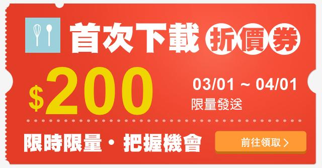 首次下載APP送$200折價券