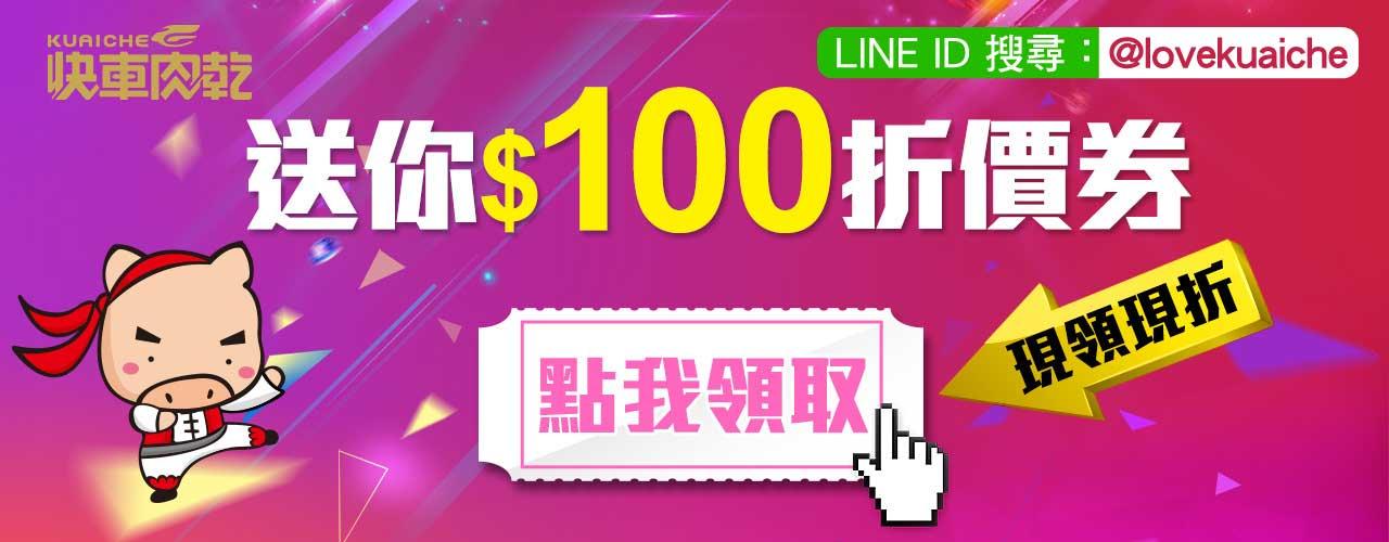 加碼$100