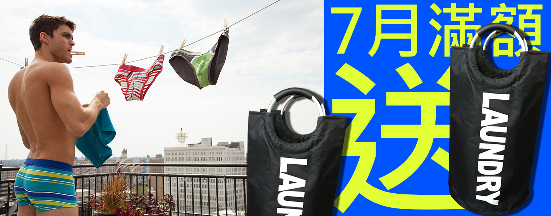 7月放暑假滿額送多功能黑色置物袋