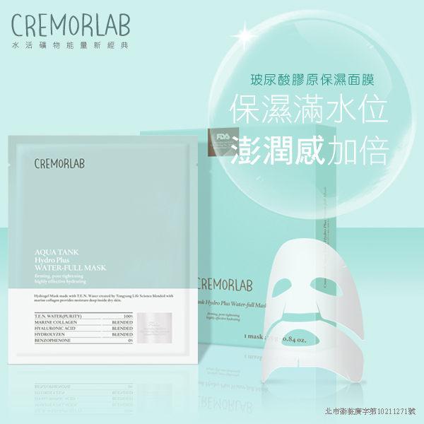 韓國 CREMORLAB 水麗妍 玻尿酸膠原保濕面膜 單片【RKCR019C】