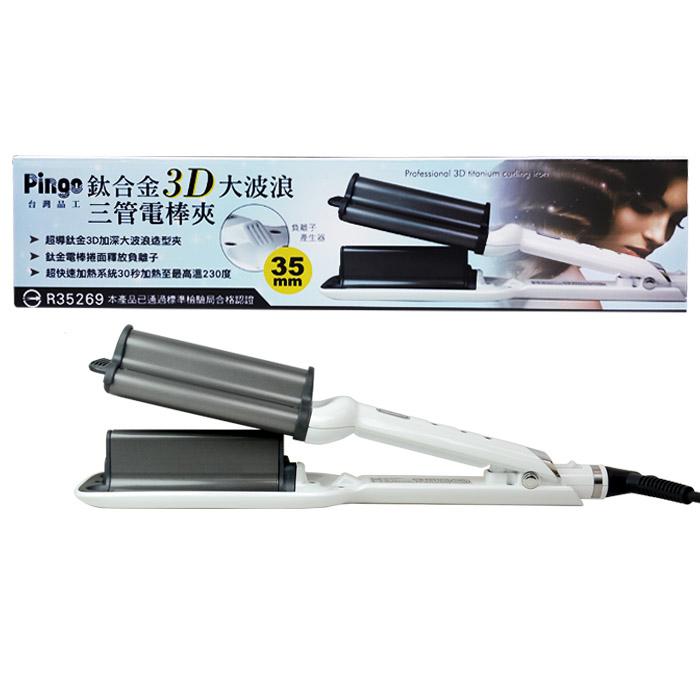 【挖寶專區】Pingo 品工 鈦合金3D超深大波浪三管電棒夾(35mm) 乙支入【RHJS147C】