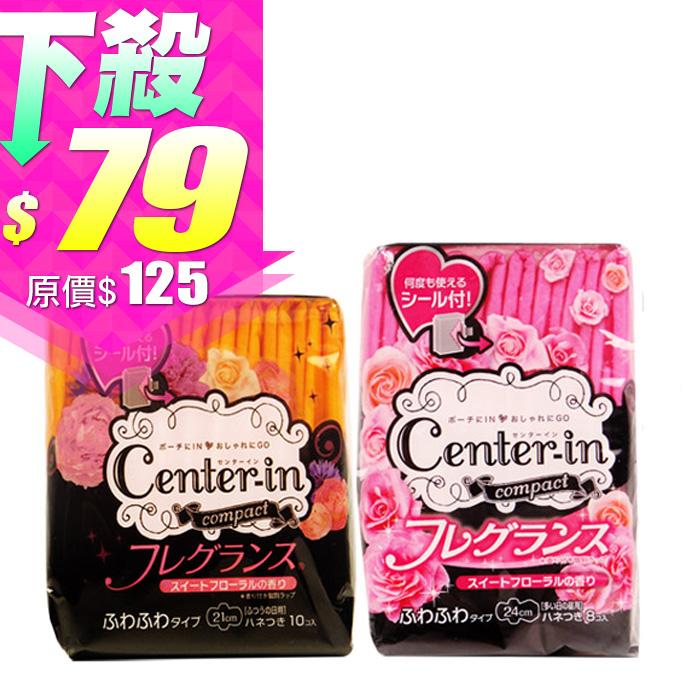 【挖寶專區】日本 CENTER IN 香氛蝶翼衛生棉(隨手包) 21cm 10片、24cm 8片【RJJE705C】