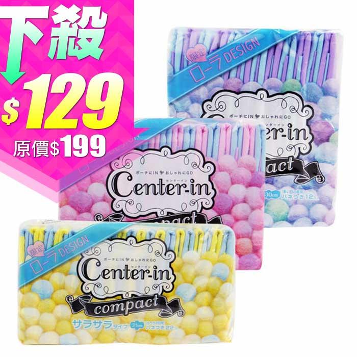 【挖寶專區】日本 CENTER IN 限定版 柔軟蝶翼衛生棉(21cm/24cm/30cm)三款可選【RJJE704C】