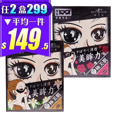 【任選2件299】SEXYLOOK極美肌黑眼膜7片/盒【RTSL032C】