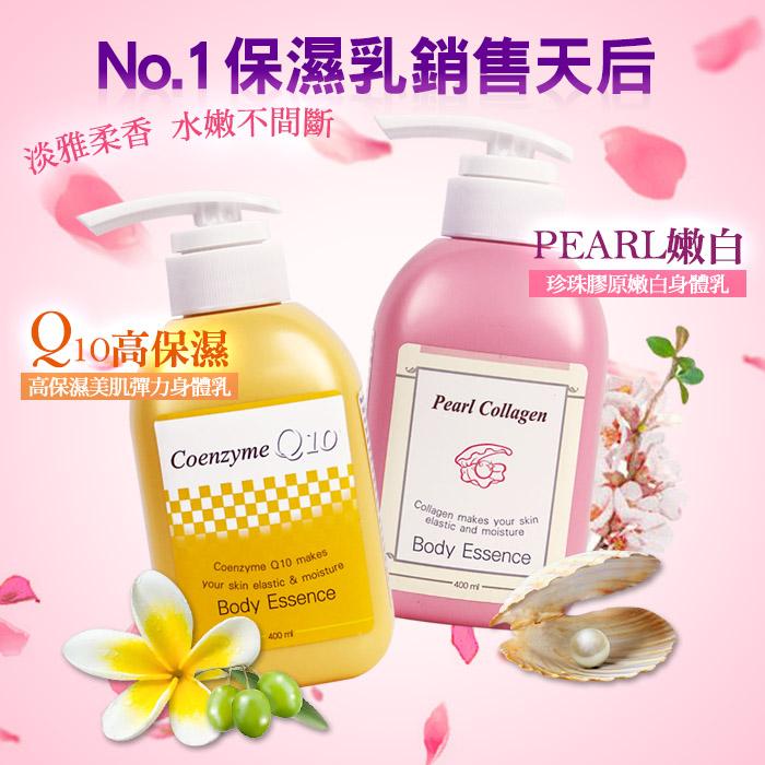 韓國 Beloved & Co. Q10高保濕美肌彈力/Pearl珍珠膠原嫩白 身體乳液 400mL【ROKE563C】