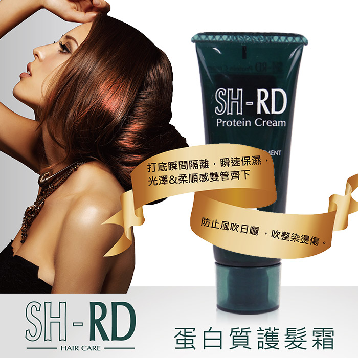 SH-RD 蛋白質護髮霜 15mL 免沖洗護髮【RHHA197C】