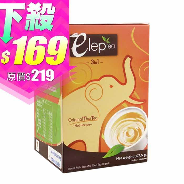 泰國 eleptea 大象奶茶 20.5g╳15條 乙盒入 進口/團購/飲品/沖泡【REJE592C】