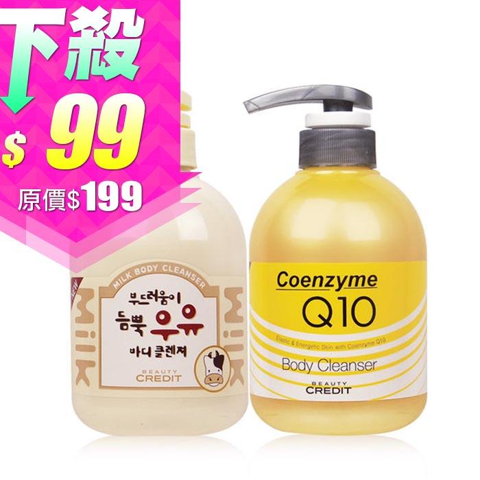 韓國 Beauty Credit 沐浴乳 Q10 彈力保濕/牛奶嫩白 500mL【ROKE176C】