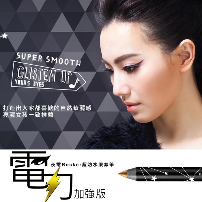 AKUMA 夜電ROCKER超防水眼線筆(電力加強版) 1.5g 多色可選【RTEA018C】