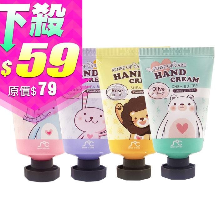 韓國 SENSE OF CARE 乳木果保濕滋潤護手霜 35g【ROKE273C】