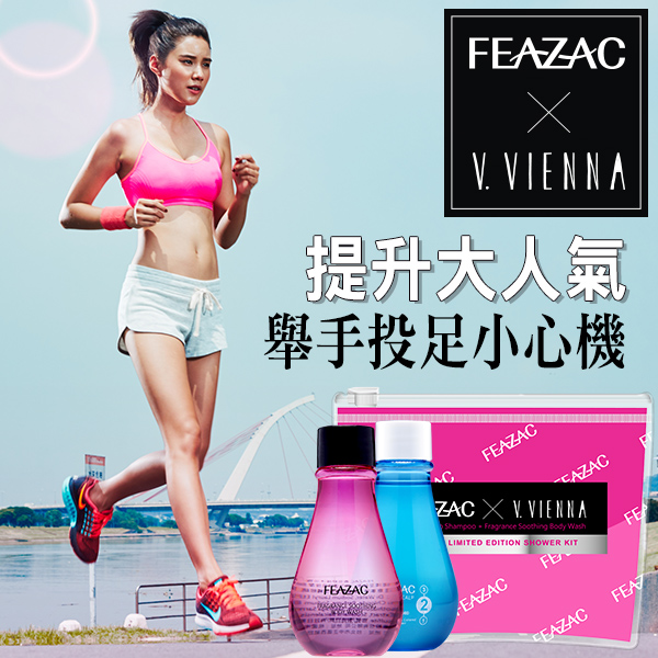 FEAZAC x V.VIENNA 限量聯名沐浴組(沐浴露+洗髮素)【RTFZ022C】