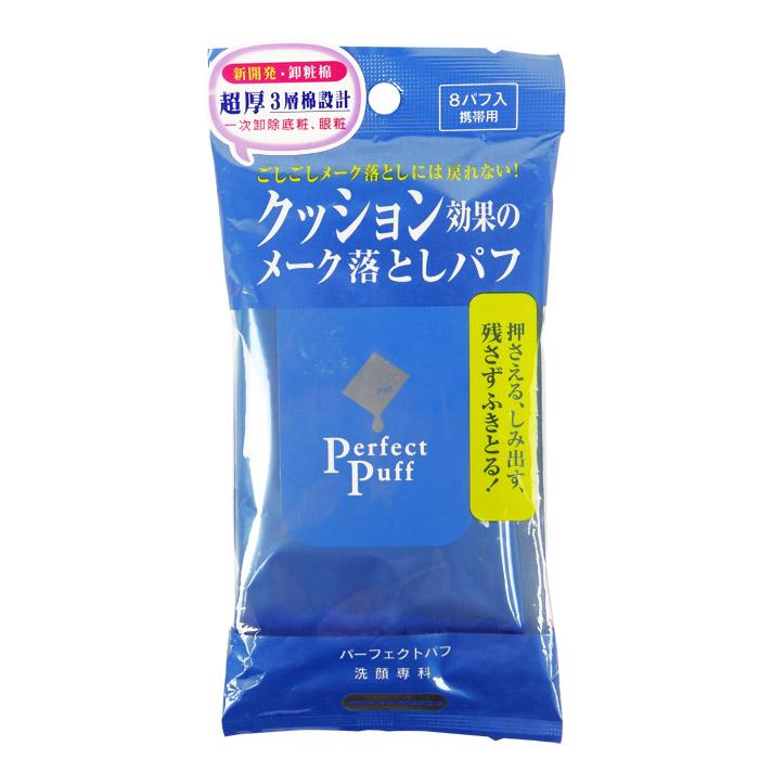 日本 SHISEIDO 資生堂 洗顏專科 PERFECT 超微米加厚柔潤卸粧棉(攜帶包) 8片裝【RJSH190C】