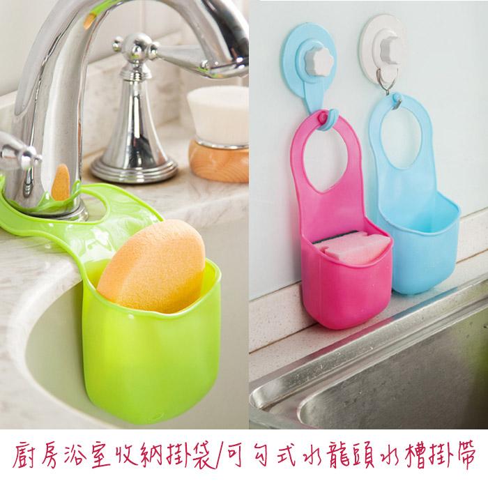 廚房浴室收納掛袋/可勾式水龍頭水槽掛帶 乙入 隨機出貨不挑款/色【ROLI125C】