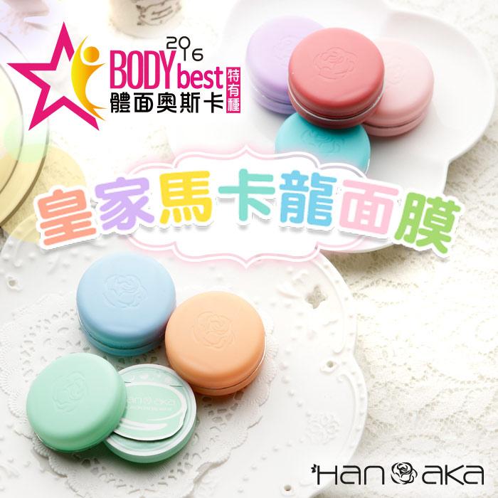 HANAKA 花戀肌 皇家馬卡龍面膜/單入【RTHA026C】
