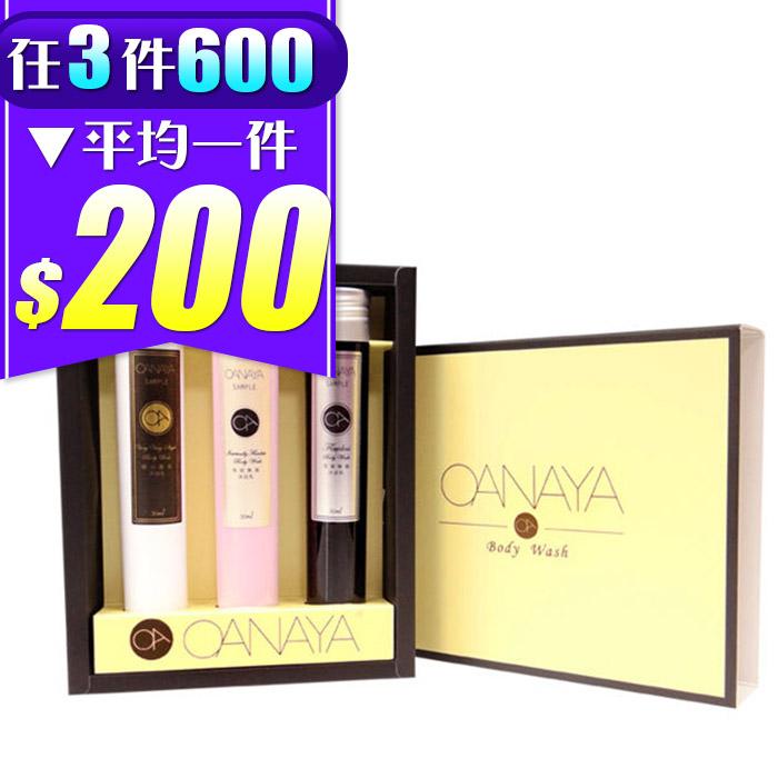 【任選3件600】KAFEN 卡氛 OANAYA 歐娜雅 沐浴系列禮盒組 30mL╳3入【RTJE444C】