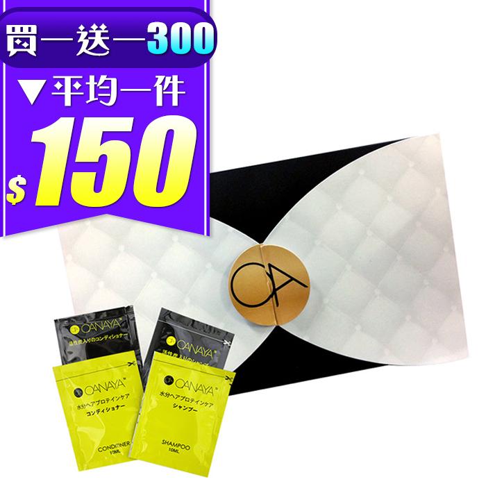 【任選2件300】KAFEN 卡氛 OANAYA 歐娜雅 洗護系列精裝組 10mL╳4入【RHHA212C】