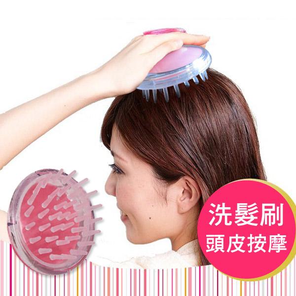 日版 頭皮按摩洗髮刷 洗頭梳 頭皮舒緩 按摩小物 不挑色【RSOTH90P】【RSOTH90P】