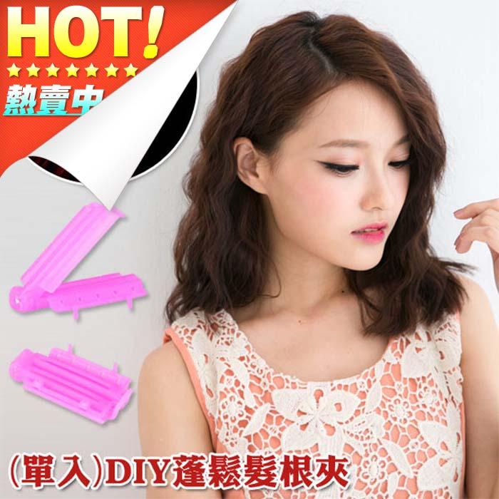 (單入) DIY蓬鬆髮根夾 玉米鬚隱形美髮夾 自然蓬度 造型美髮工具 不挑款【RSOTH94P】