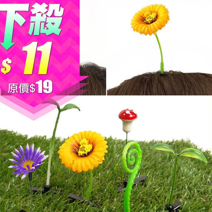荳芽花/卷心草/太陽花/雛菊/蘑菇髮夾 賣萌神器 頭上長草飾品【ROLI219C】