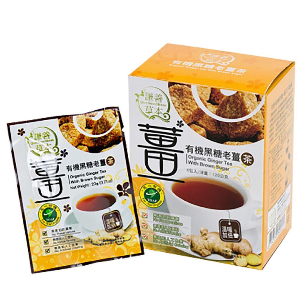 (售完)[謙善草本] 那個來不舒服 - 有機黑糖暖薑茶 (6包/盒)