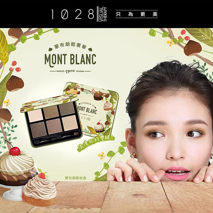1028蒙布朗眼妝盒2g╳6色(眼影/眼彩)【RKVT094C】