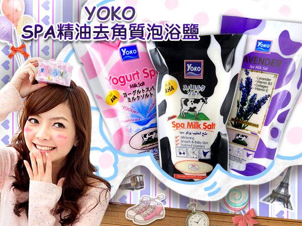 【任選3件49】YOKO 天然SPA精油雙效乾式磨砂去角質泡浴鹽 50g 輕巧隨身包【ROYO046C/ROYO064C】