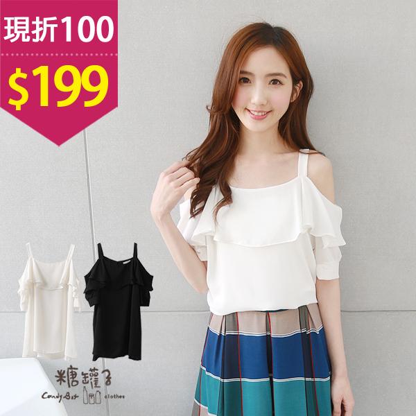 *現折100元*糖罐子【E36530】細肩荷葉邊棉麻衫→現貨