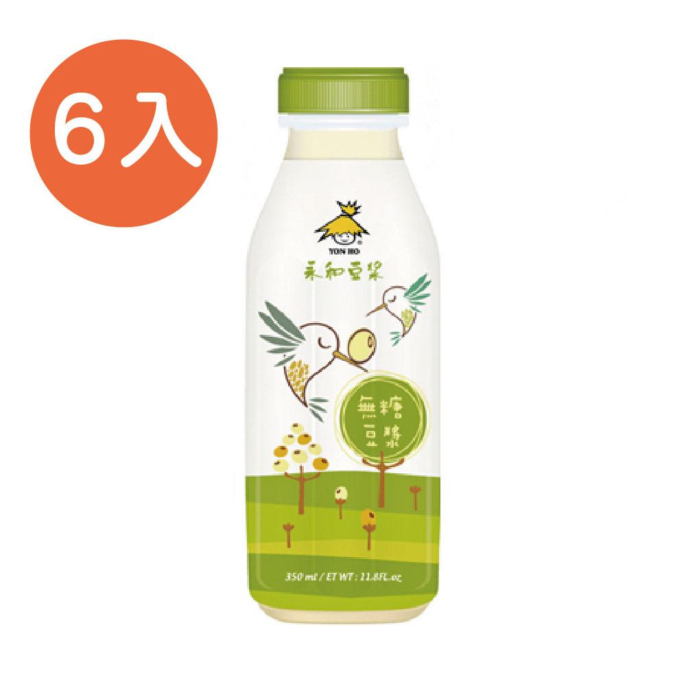 [永和豆漿] 瓶裝好攜帶 ~ 無糖豆漿 (6瓶/組)