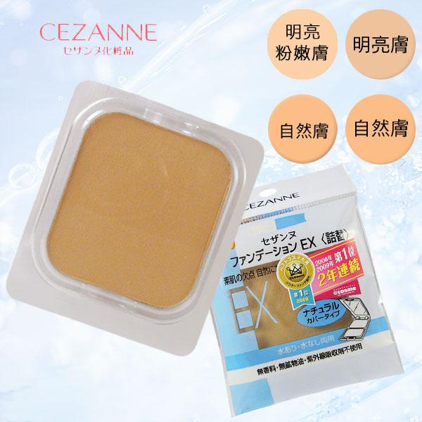 日本 CEZANNE EX輕薄透明妝感 乾溼兩用粉餅 補充蕊 11g【RJJE272C】