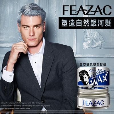 FEAZAC 舒科 星空變色塑型髮蠟30g(銀髮蠟/變色髮蠟)【RTFZ023C】