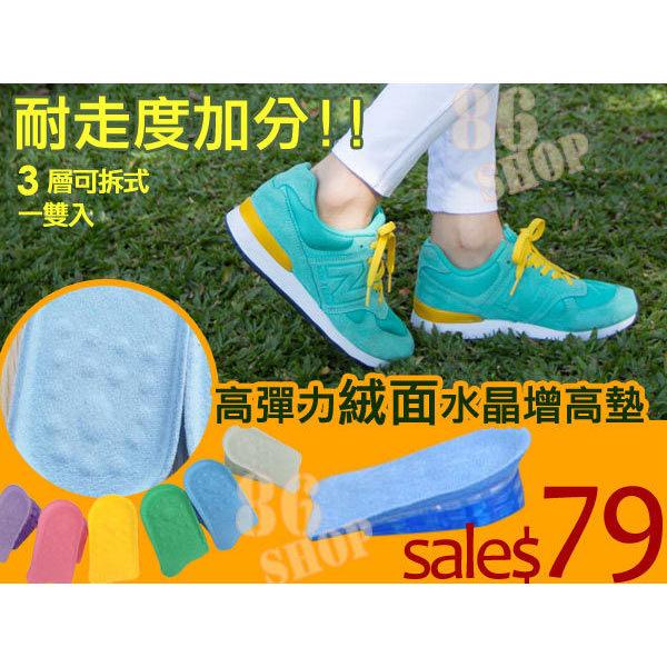 矽膠增高氣墊鞋墊 瞬間增高 高彈力絨面水晶增高墊2入【RSOT948W】