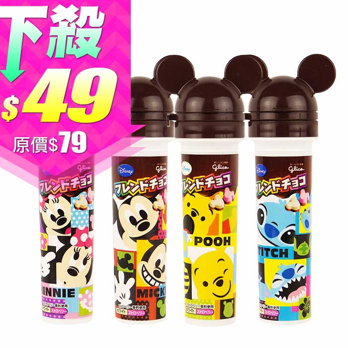 日本Glico江崎固力果(格力高)巧克力脆球罐17g進口/團購/零食/糖果【REJE748C】