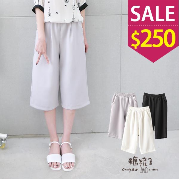 *原價399特價250*糖罐子【KK4420】純色口袋七分縮腰寬管褲→現貨