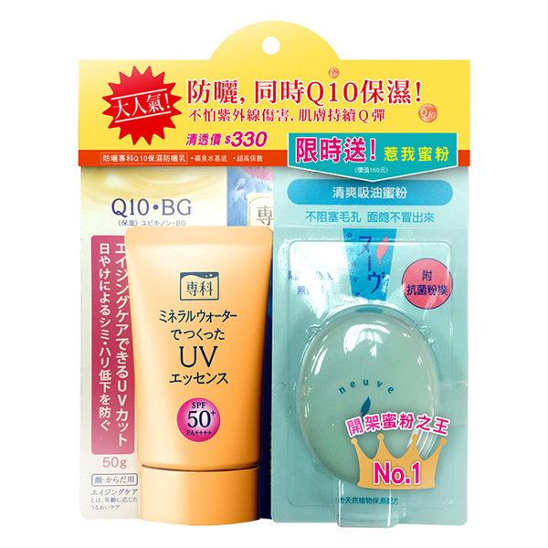 日本SHISEIDO資生堂防曬專科夏日清透組(Q10保濕防曬乳50g+惹我蜜粉3.5g)【RJSH220C】