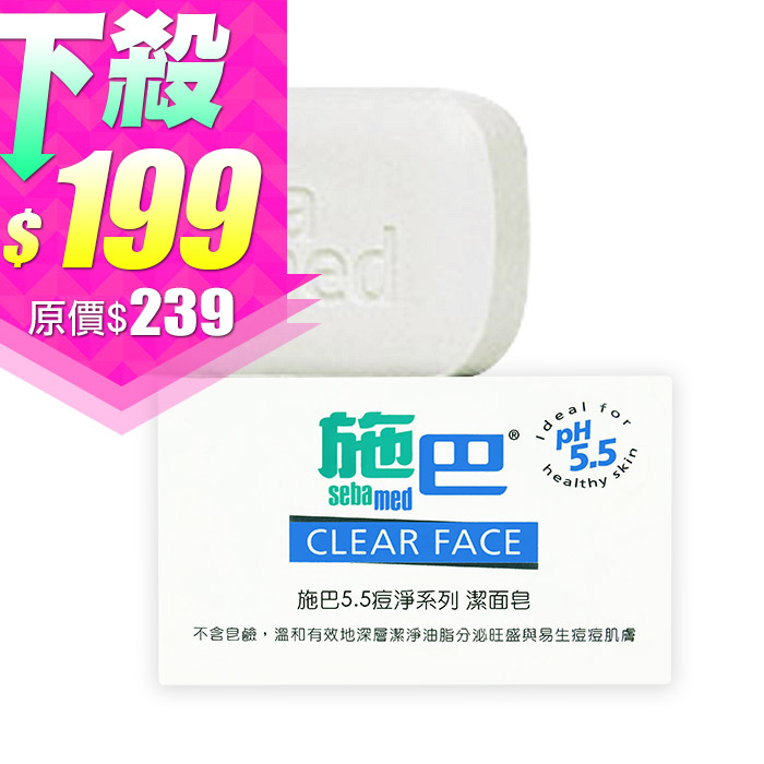 Sebamed施巴痘淨系列潔面皂100g【RFSD014C】