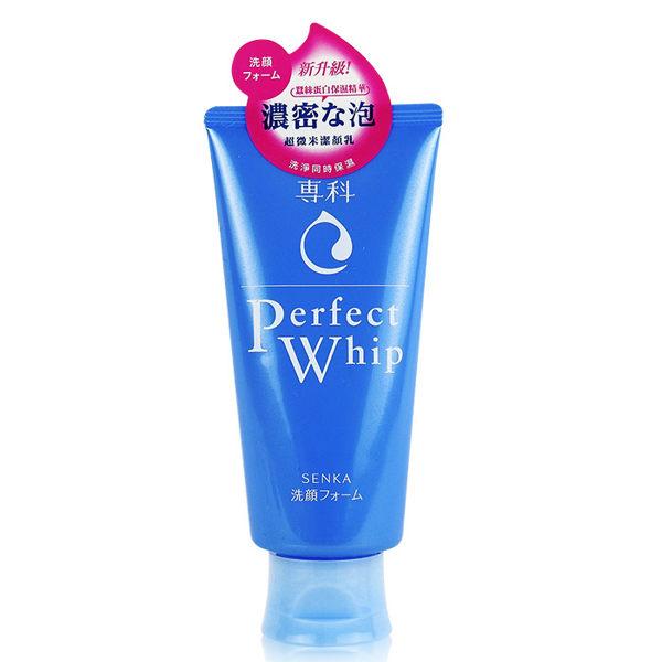 日本SHISEIDO資生堂洗顏專科超微米潔顏乳(升級版)120g洗面乳【RJSH226C】