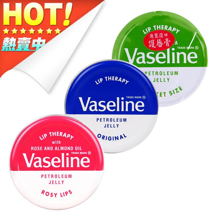 Vaseline凡士林 護唇膏 圓罐 玫瑰/蘆薈/原味【RAVE015C】