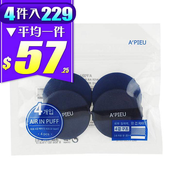 韓國 Apieu 氣墊粉餅專用粉撲 4入/組【RKAP034C】