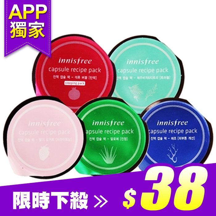 【任選2件89】韓國 innisfree 膠囊面膜10mL 茶樹/蘆薈/ 綠茶/多款可選【RKIN005C】