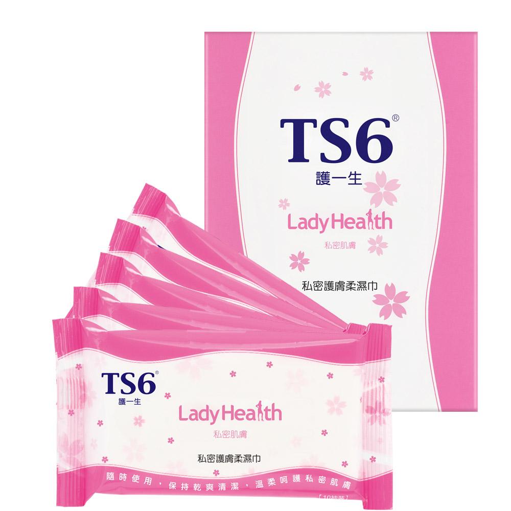 TS6護一生私密護膚柔濕巾5包裝【RTTS011C】