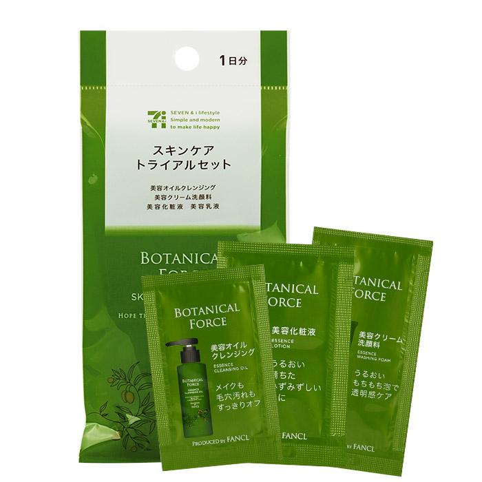 日本 FANCL 芳珂 護膚試用組 乙天份 卸妝油/洗面乳/乳液/日本7-11限定【RJJE836C】