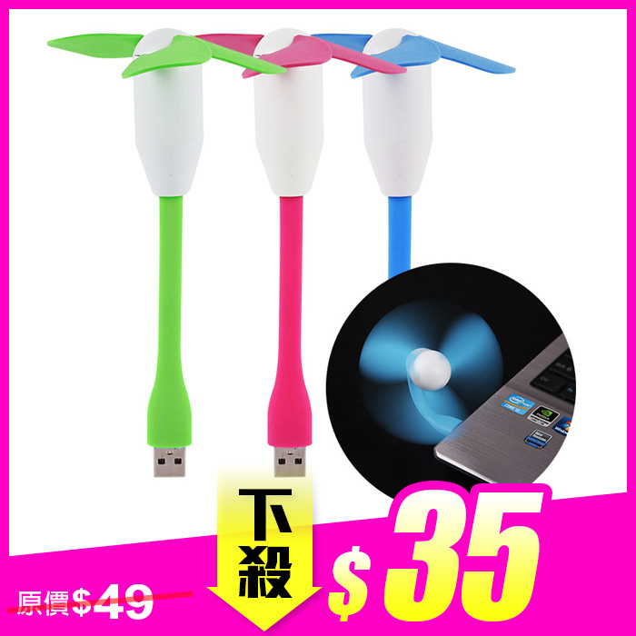 USB竹蜻蜓風扇 乙入 可彎曲隨身扇/手風扇迷你/行動電風扇/多色可選【ROLI344C】