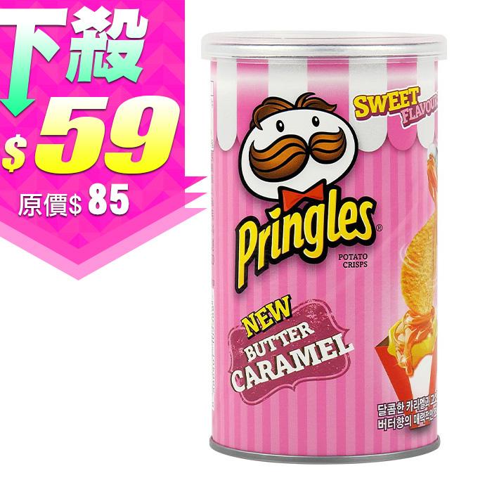 PRINGLES 品客 洋芋片 53g 奶油焦糖 進口/團購/零食/餅乾/韓國限定【REJE798C】