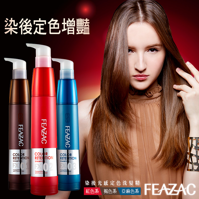 FEAZAC 舒科 染後光感定色洗髮精 250ml 護色/三款可選【RTFZ025C】