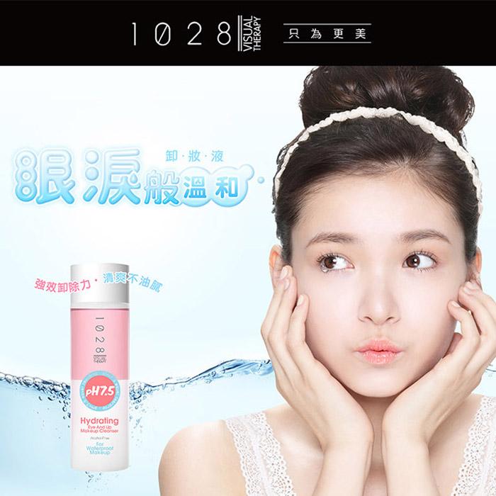 【任選2件199】1028 pH7.5 深層清潔眼唇卸妝液 85mL【RKVT114C】