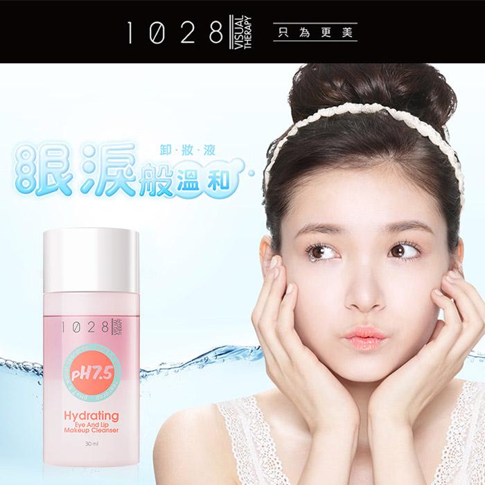 1028 pH7.5 深層清潔眼唇卸妝液(MINI) 30mL【RKVT113C】