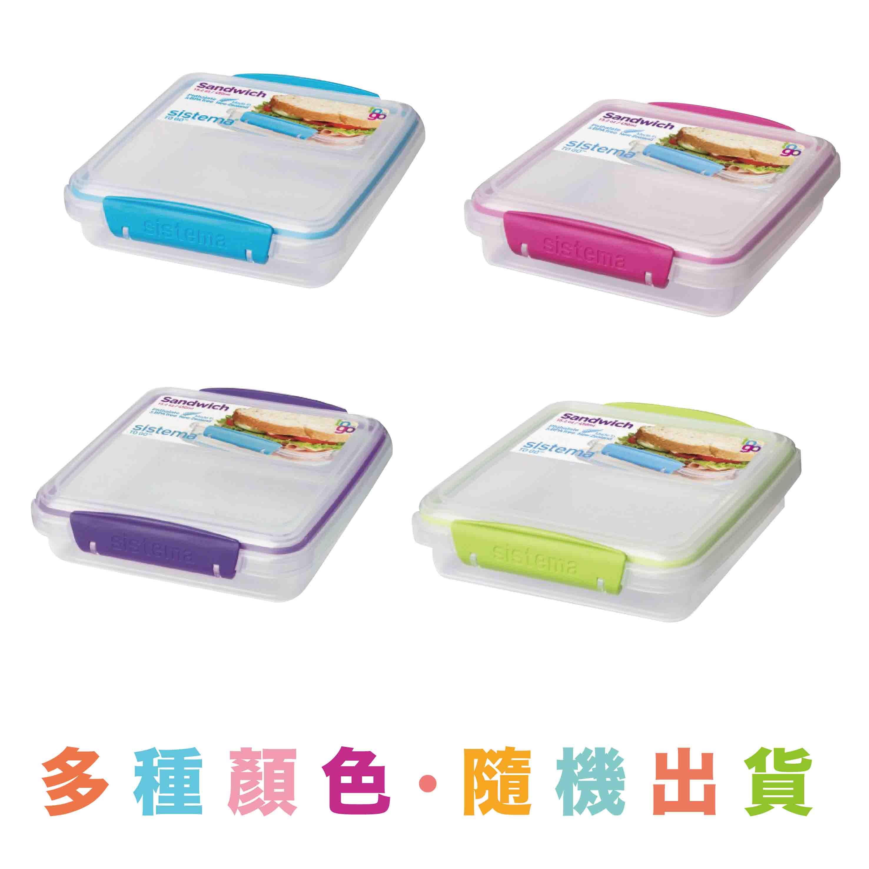 (售完)[紐西蘭 Sistema] 美味三明治帶著走~To Go 保鮮盒 (450ml) (顏色隨機出貨)