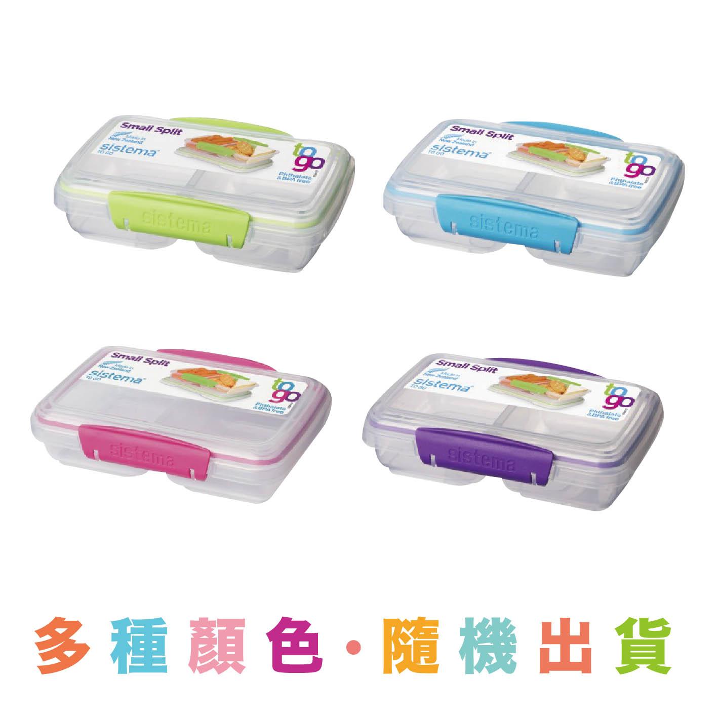 [紐西蘭 Sistema] 窈窕輕食輕鬆帶~To Go 分格保鮮盒 (350ml) (顏色隨機出貨)