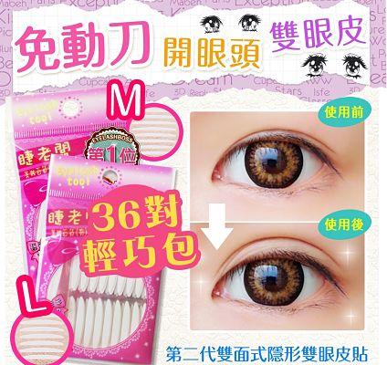 睫老闆 第二代雙面式隱形雙眼皮貼 36對 兩款可選【ROBO189C】