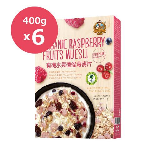 [米森] 超值! 有機水果覆盆莓麥片 (不甜) 6 盒組 (400g x 6盒)